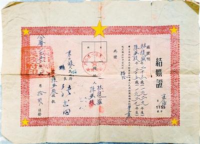 64年前的结婚证