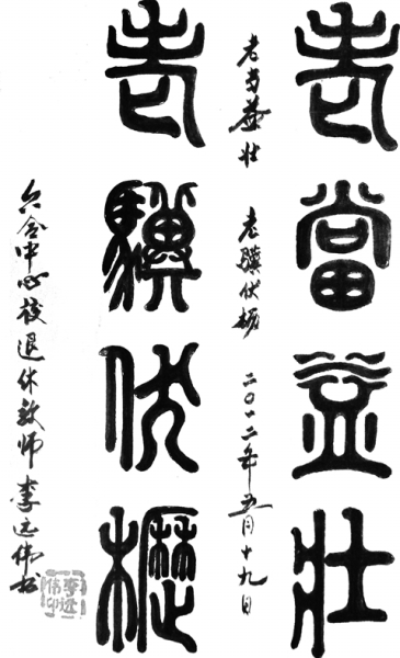 主题书法:四字成语图片