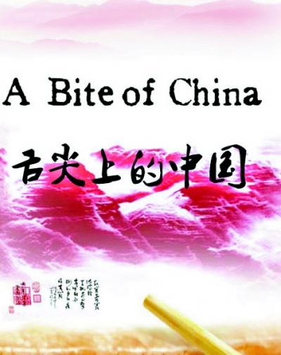 《舌尖上的中国》海报图片