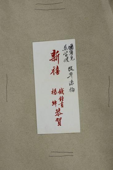 ② 钱锺书,杨绛致李国强夫妇新年贺帖.
