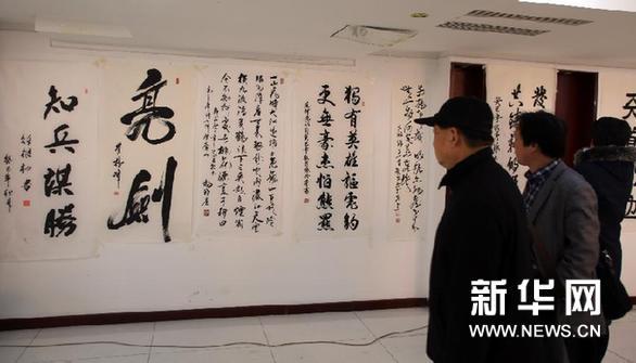 11月10日,来宾参观书画作品。新华网图片 张燕辉 摄