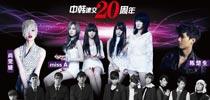 2012韩流星光音乐之旅北京演唱会