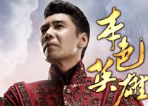 本色英雄-屠洪刚2012全球巡回演唱会