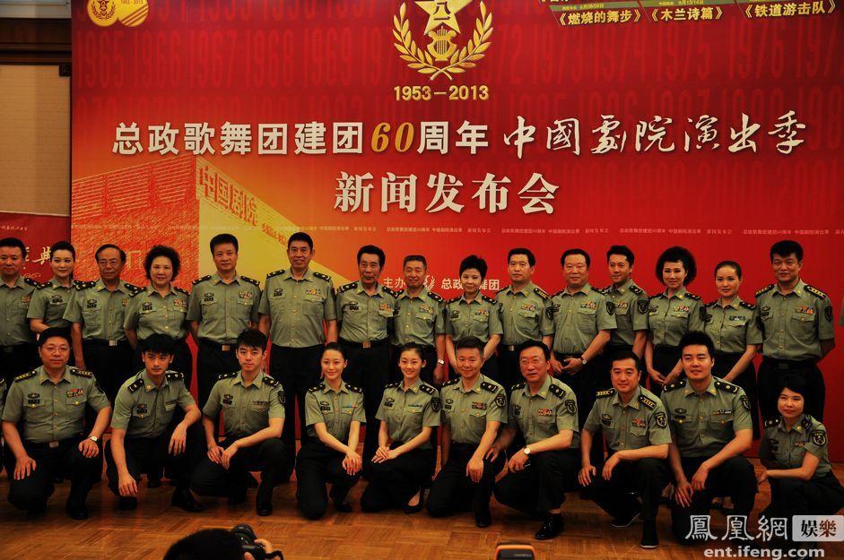 总政歌舞团60周年演出季 董文华蔡国庆等亮相