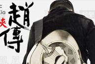首演测评2:赵传2014北京演唱会