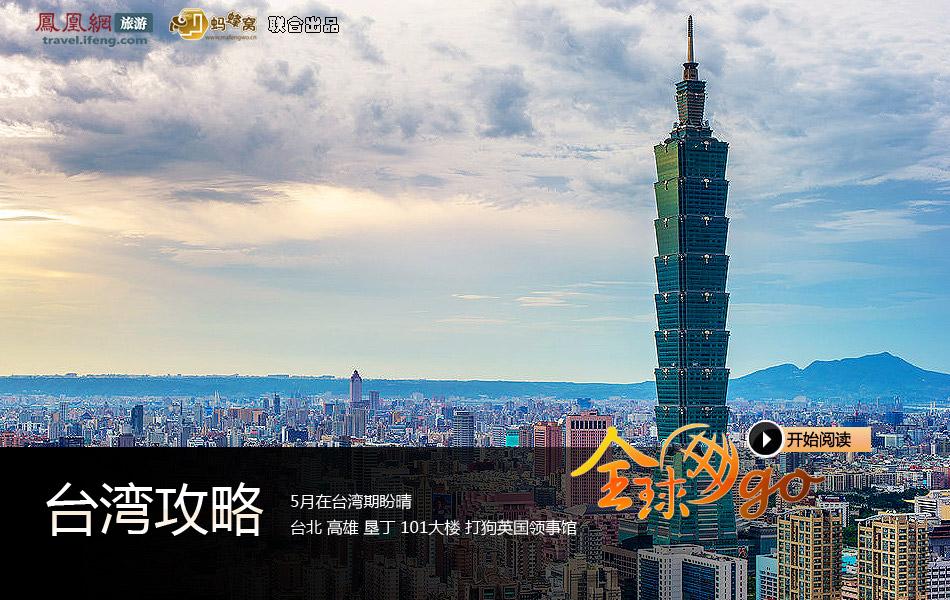 台湾自由行攻略:5月在台湾期盼晴