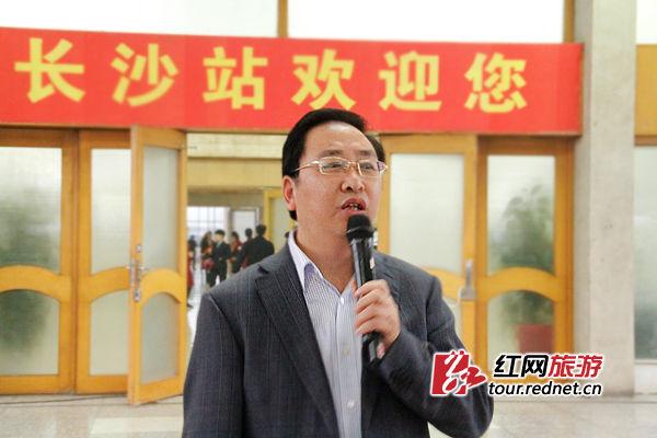 专列出发前,长沙市旅游局局长谭勇在启动仪式上致辞。
