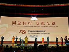 世界佛教论坛