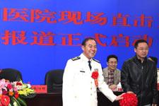 孟宪励总编辑与医院钱阳明院长共同为活动揭幕