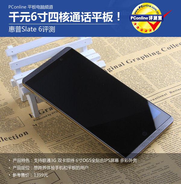 惠普Slate 6评测:千元6寸四核可通话平板