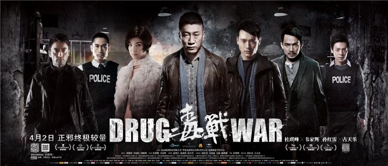 """集结孙红雷、古天乐两大男星,再造杜琪峰、韦家辉年度力作的《毒战》,即将于4月2日内地全面公映。作为杜琪峰导演的首部内地电影,该片备受关注,早前在香港国际电影节上首映,获得媒体盛赞""""树立了华语警匪片的新标杆""""。日前,《毒战》片方又曝光了一组""""战""""派海报,由孙红雷带队,黄奕、钟汉良、高云翔、李光洁、成泰燊、子义加盟的""""缉毒七人组"""",将与以古天乐为首的""""毒""""帮在片中上演""""终极对决""""。"""