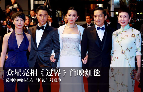 众星亮相《过界》首映红毯 刘嘉玲获梁朝伟护花