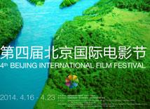 第四届北京国际电影节简介