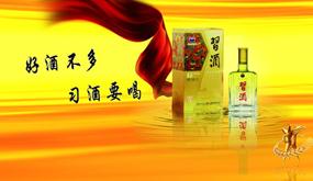 中国古代文人与酒之关系略论