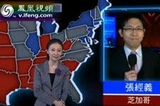张经义:白宫官员坦言未料想选举结果出炉这么快