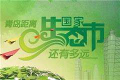 青岛距离国家生态市还有多远?