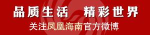 凤凰海南官方微博