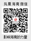 凤凰海南微信公众账号