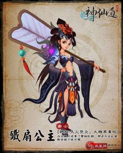 凤凰游戏--神仙道貌美如花的铁扇公主