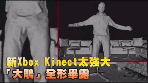 Xbox One新一代Kinect太强大 可侦测男性下体
