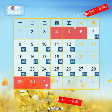 ...五一小长假首日的火车票了.今年五一放假安排为:4月29日至5...