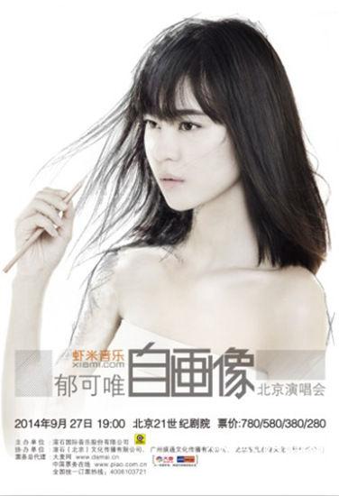 郁可唯演唱会舞台藏秘密 巡演11月开进广州中央车站