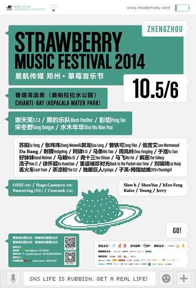 草莓碰撞中原文化首届郑州草莓音乐节总攻略