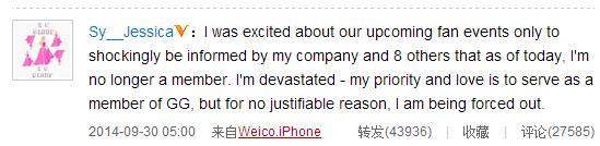 少女时代成员Jessica宣布退团 称系被迫(图)
