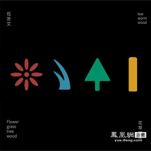 低苦艾新EP《花草树木》正式发行 全国巡演火热进行