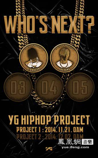 "YG ""HIPHOP PROJECT 1""主人公为GD X TAEYANG"