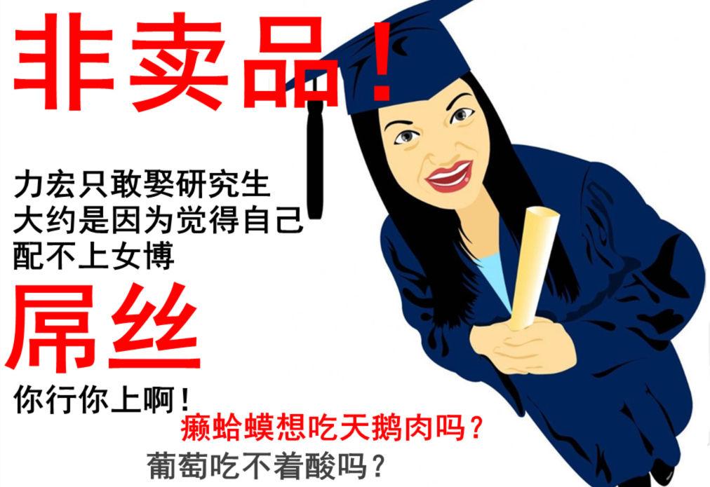 插图 白天鹅 癞蛤蟆 嫌弃 女博士/插图...