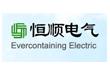 青岛恒顺电气股份有限公司