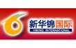 新华锦国际股份有限公司