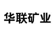 山东华联矿业控股股份有限公司
