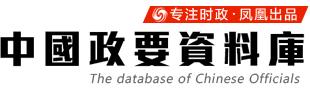 中国政要资料库