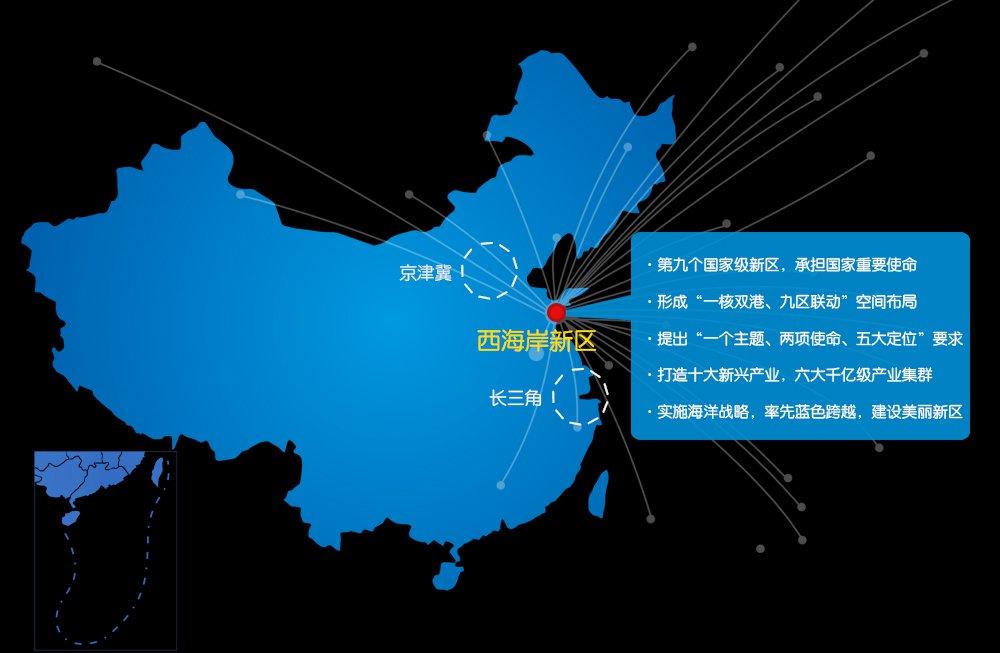 青岛西海岸新区获批一周年特别策划