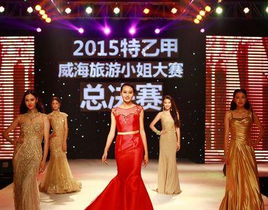 2015威海旅游小姐总决赛落幕 时尚佳丽秀才艺展身姿
