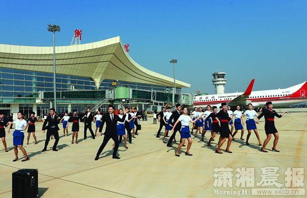 南岳机场首开衡阳至北京航班