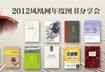 2012年度图书分享会