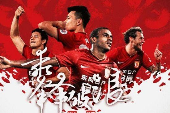 广州恒大足球球票_广州恒大足球海报_广州恒大足球招聘
