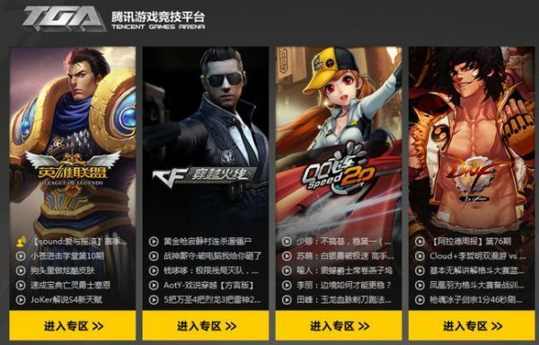 腾讯游戏竞技平台tga 获ogn lol赛事转播权