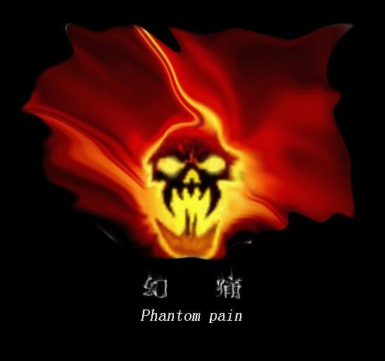 《魔兽世界》国服幻痛公会logo