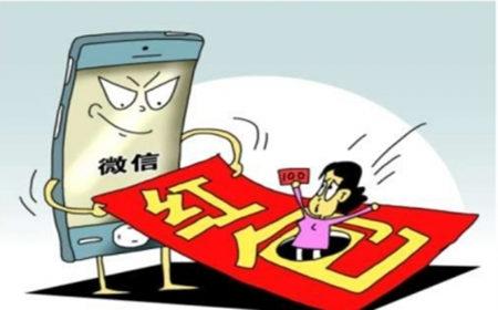 扬州   100元微信红包提现没到账 上网求助被骗