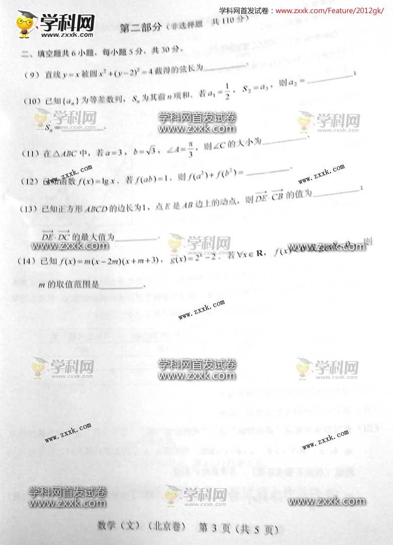 2012年北京高考文科数学试卷图片