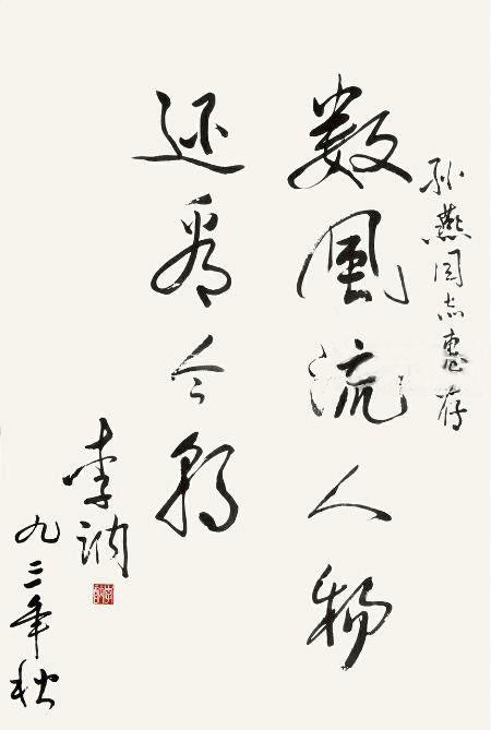 毛泽东女儿李纳书法图解 - yirui_yxy163_com的