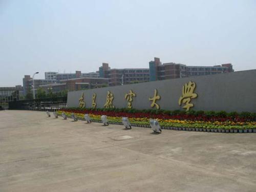 南昌市红谷滩医院 学校资料