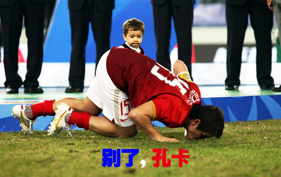 这一吻是告别,这一吻带走了苦涩,也许那才是天河的味道。回顾孔卡在中国广州天河的最后一场比赛,作为队长。