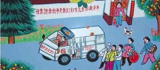 """陕西户县农民画中描绘的""""母亲健康快车""""项目"""