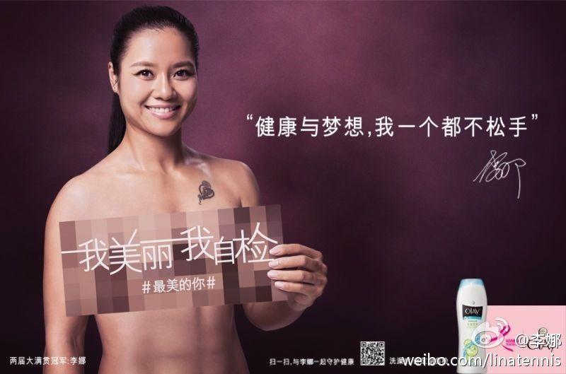 娜代言粉红丝带突破尺度 支持女性关爱乳房健