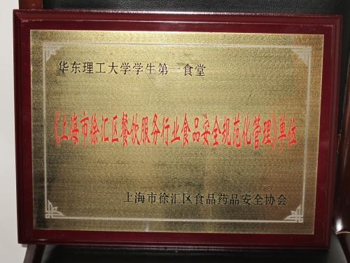 高校公告栏 > 正文   在2011年度上海市徐汇区餐饮服务行业安全规范化